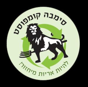 לוגו סימבה קומפוסט